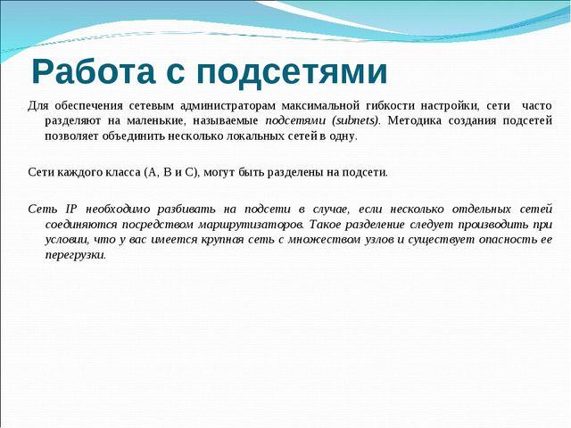 Работа с подсетями Для обеспечения сетевым администраторам максимальной гибко...