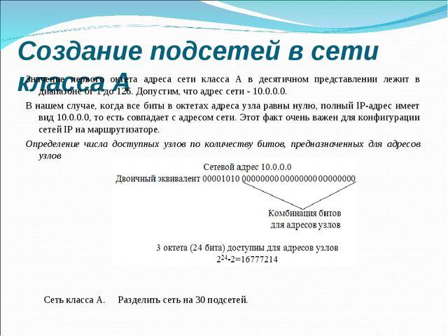 Создание подсетей в сети класса А Значение первого октета адреса сети класса...