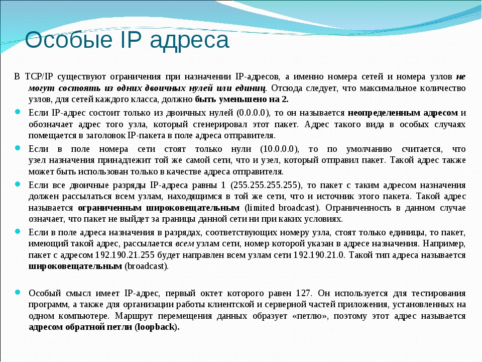 Особые IP адреса В TCP/IP существуют ограничения при назначении IP-адресов, а...
