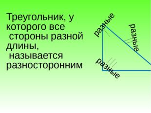 Треугольник, у которого все стороны разной длины, называется разносторонним р
