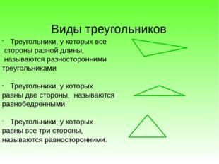 Виды треугольников Треугольники, у которых все стороны разной длины, называю