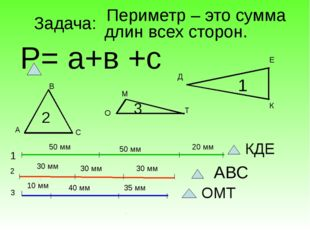 Задача: Периметр – это сумма длин всех сторон. 3 10 мм 40 мм 35 мм 2 30 мм 30