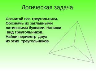 Логическая задача. Сосчитай все треугольники. Обозначь их заглавными латински