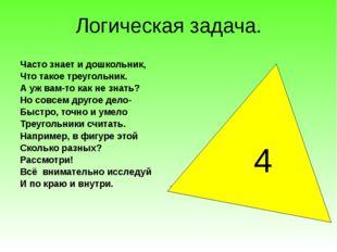Логическая задача. Часто знает и дошкольник, Что такое треугольник. А уж вам-