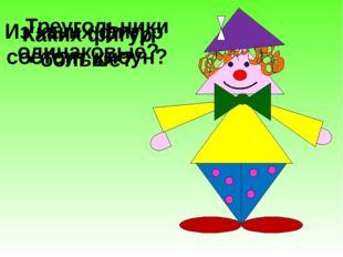 Треугольники одинаковые? Из каких фигур состоит клоун? Каких фигур больше?