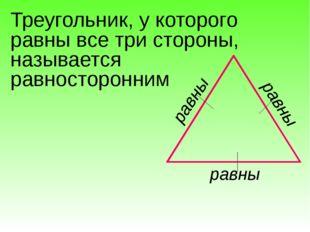 равны равны равны Треугольник, у которого равны все три стороны, называется