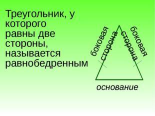 основание боковая сторона боковая сторона Треугольник, у которого равны две