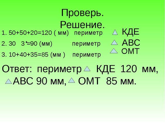 Проверь. Решение. 1. 50+50+20=120 ( мм) периметр 2. 30 3 =90 (мм) периметр 3...