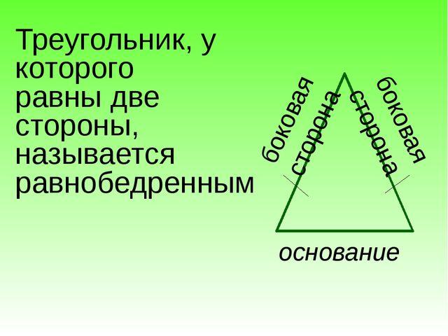 основание боковая сторона боковая сторона Треугольник, у которого равны две...