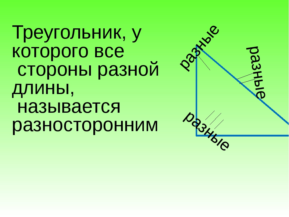 Треугольник, у которого все стороны разной длины, называется разносторонним р...