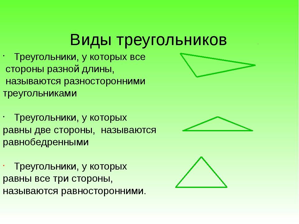 Виды треугольников Треугольники, у которых все стороны разной длины, называю...