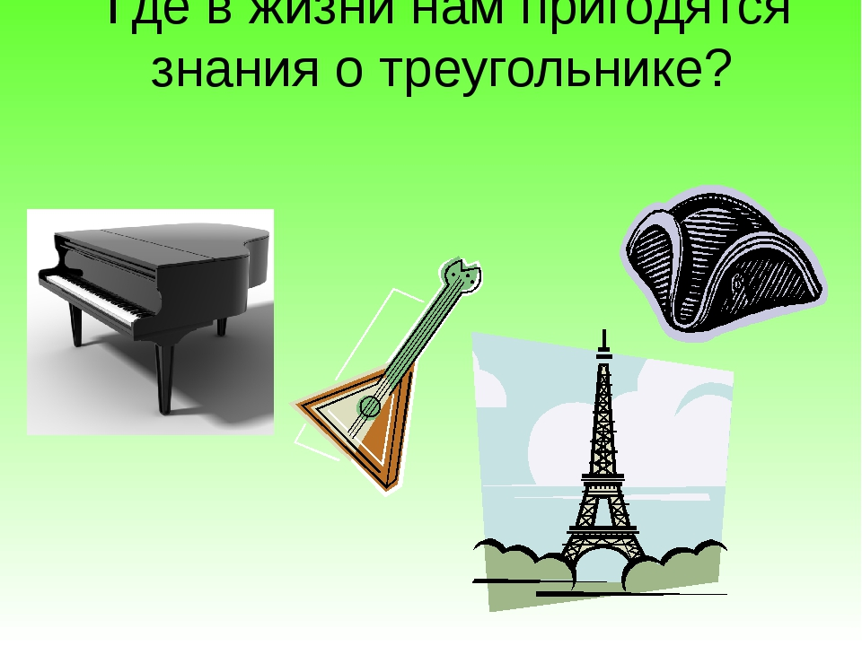 Где в жизни нам пригодятся знания о треугольнике?