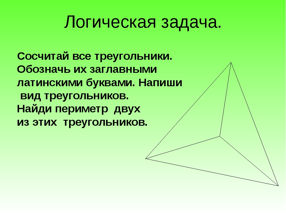 Логическая задача. Сосчитай все треугольники. Обозначь их заглавными латински...