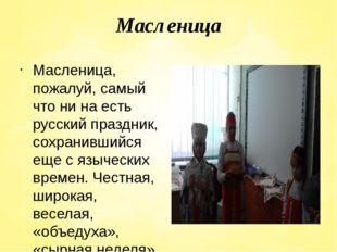 Масленица Масленица, пожалуй, самый что ни на есть русский праздник, сохранив