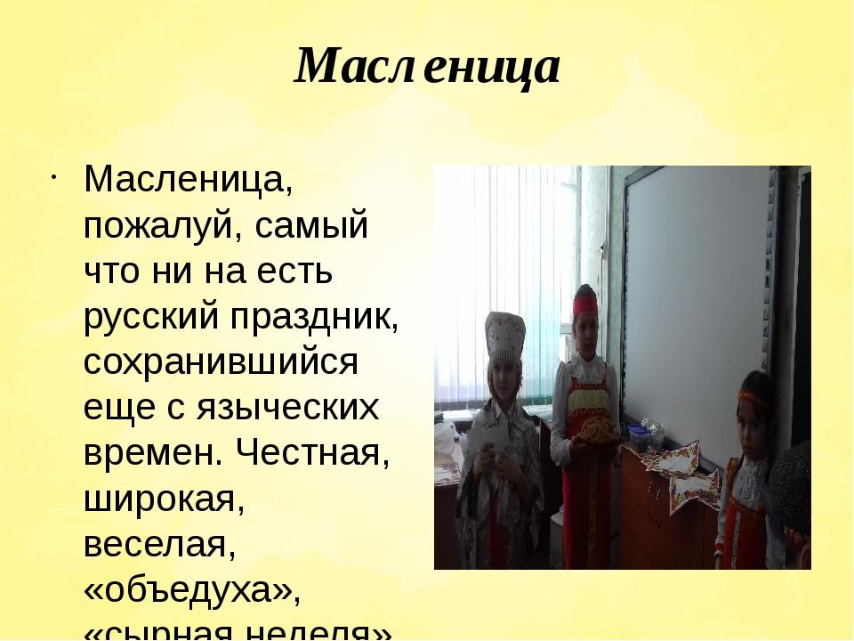 Масленица Масленица, пожалуй, самый что ни на есть русский праздник, сохранив...