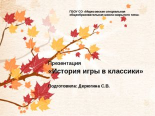 ГБОУ СО «Марксовская специальная общеобразовательная школа закрытого типа» П