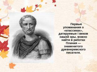 Первые упоминания о «классиках», датируемые І веком нашей эры, можно найти в