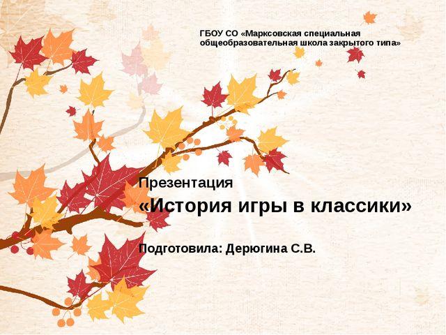 ГБОУ СО «Марксовская специальная общеобразовательная школа закрытого типа» П...