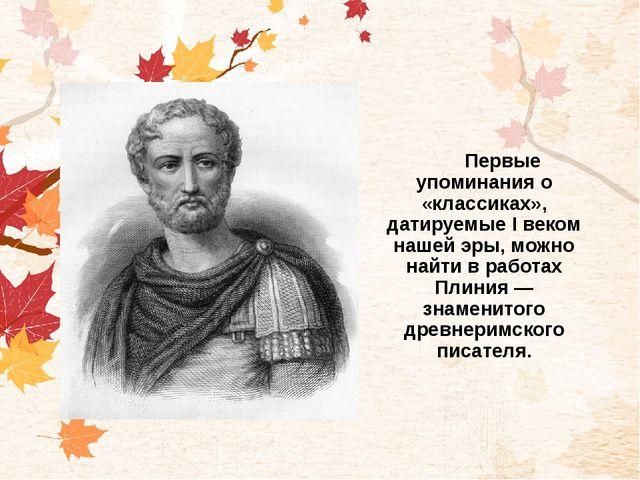 Первые упоминания о «классиках», датируемые І веком нашей эры, можно найти в...