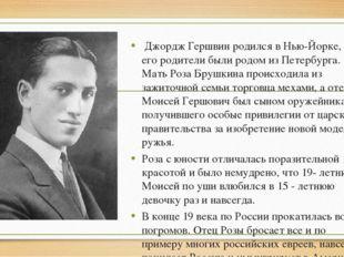 Джордж Гершвин родился в Нью-Йорке, но его родители были родом из Петербурга