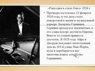«Рапсодия в стиле блюз» 1924 г. Премьера состоялась 12 февраля 1924 года, и э