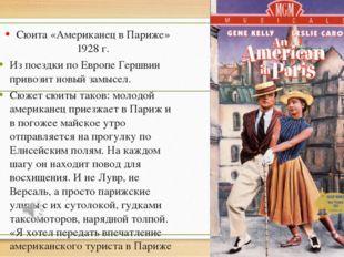 Сюита «Американец в Париже» 1928 г. Из поездки по Европе Гершвин привозит нов