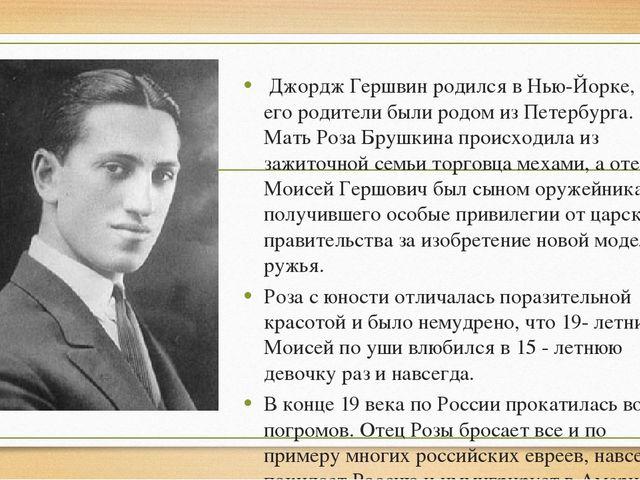 Джордж Гершвин родился в Нью-Йорке, но его родители были родом из Петербурга...