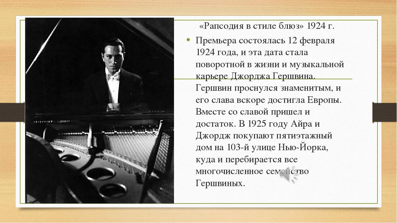 «Рапсодия в стиле блюз» 1924 г. Премьера состоялась 12 февраля 1924 года, и э...