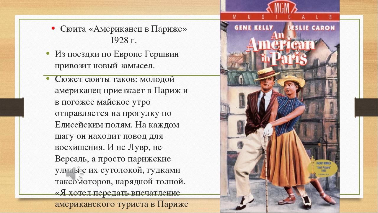 Сюита «Американец в Париже» 1928 г. Из поездки по Европе Гершвин привозит нов...