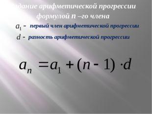 Задание арифметической прогрессии формулой n –го члена первый член арифметиче