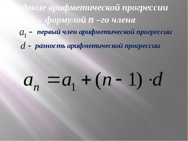 Задание арифметической прогрессии формулой n –го члена первый член арифметиче...