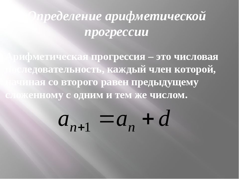 Арифметическая прогрессия – это числовая последовательность, каждый член кото...