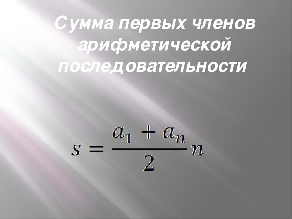 Сумма первых членов арифметической последовательности