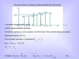 Вычисление площади криволинейной трапеции С помощью интегральной суммы: 1.аMN