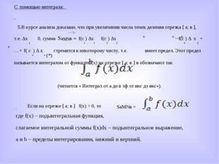 С помощью интеграла: 5.В курсе анализа доказано, что при увеличении числа точ