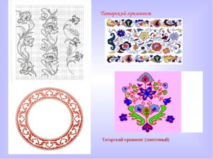 Татарский орнамент Татарский орнамент (ленточный)