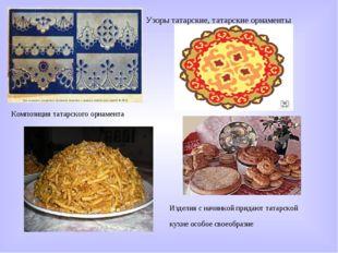 Узоры татарские, татарские орнаменты Изделия с начинкой придают татарской кух
