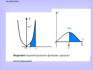 -Запишите с помощью интеграла площади фигур, изображенных на рисунке. Выделит