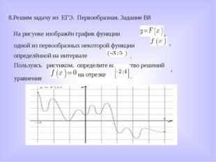 8.Решим задачу из ЕГЭ. Первообразная. Задание В8