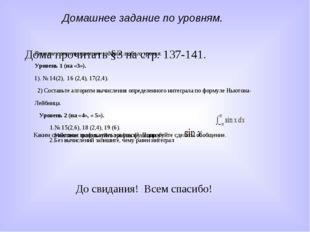 Домашнее задание по уровням. Дома прочитать §3 на стр. 137-141. Решите самост