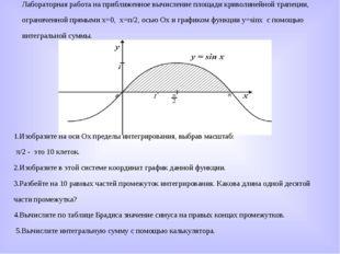1.Изобразите на оси Оx пределы интегрирования, выбрав масштаб: π/2 - это 10 к
