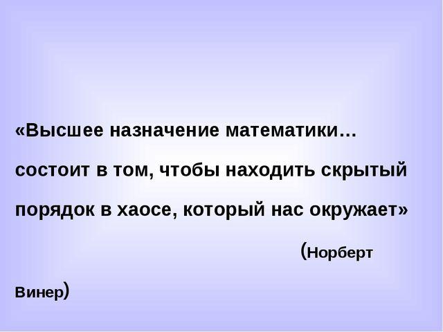 «Высшее назначение математики… состоит в том, чтобы находить скрытый порядок...