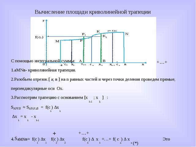 Вычисление площади криволинейной трапеции С помощью интегральной суммы: 1.аMN...