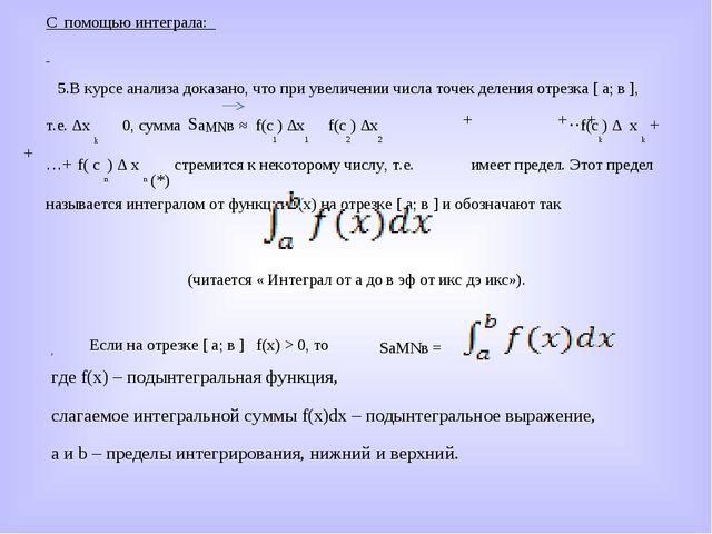 С помощью интеграла: 5.В курсе анализа доказано, что при увеличении числа точ...