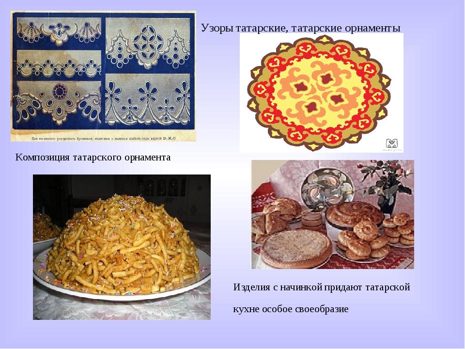 Узоры татарские, татарские орнаменты Изделия с начинкой придают татарской кух...