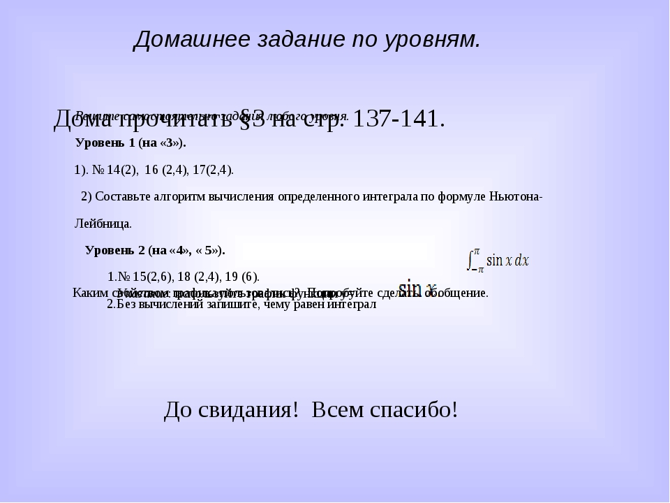 Домашнее задание по уровням. Дома прочитать §3 на стр. 137-141. Решите самост...