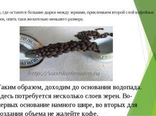 Там, где остаются большие дырки между зернами, приклеиваем второй слой кофейн