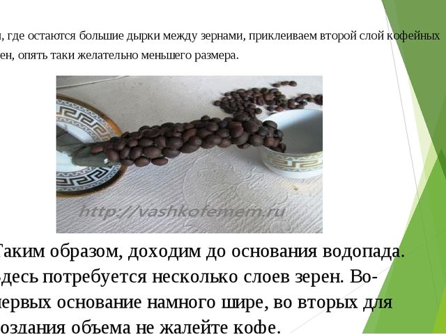 Там, где остаются большие дырки между зернами, приклеиваем второй слой кофейн...