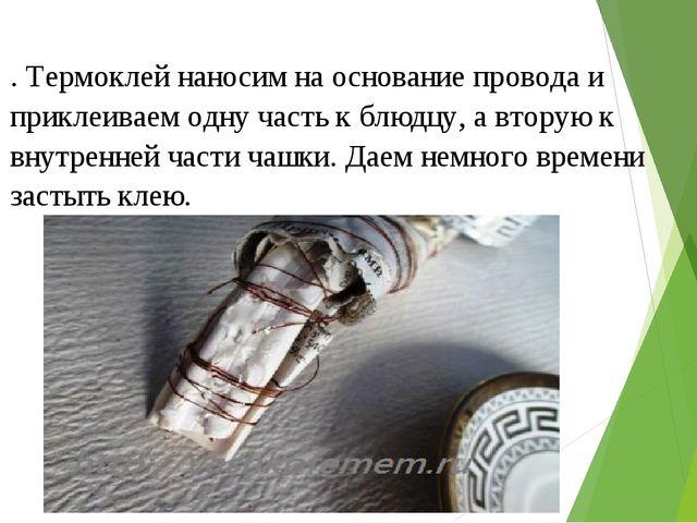 . Термоклей наносим на основание провода и приклеиваем одну часть к блюдцу, а...