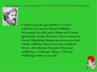 Легенда о созвездиях Большой и Малой Медведицах У древних греков существовала